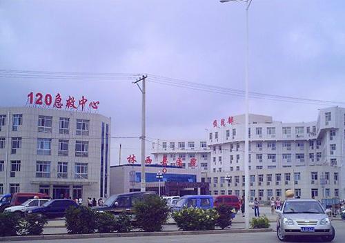 林西县医院