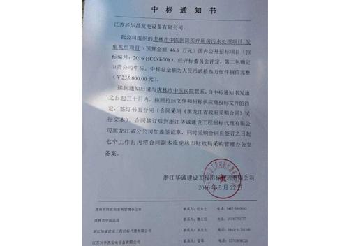 蒙古族自治县中医院
