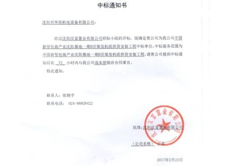 沈阳汉富置业有限公司