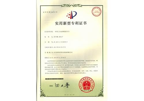 华昌产品专利证书