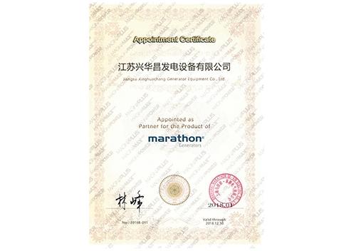 上海马拉松OEM授权书