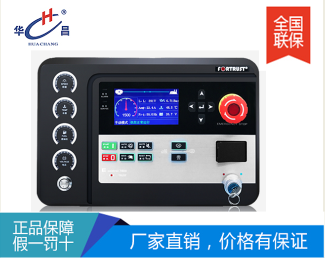 孚创FPSS7800云端j控制系统